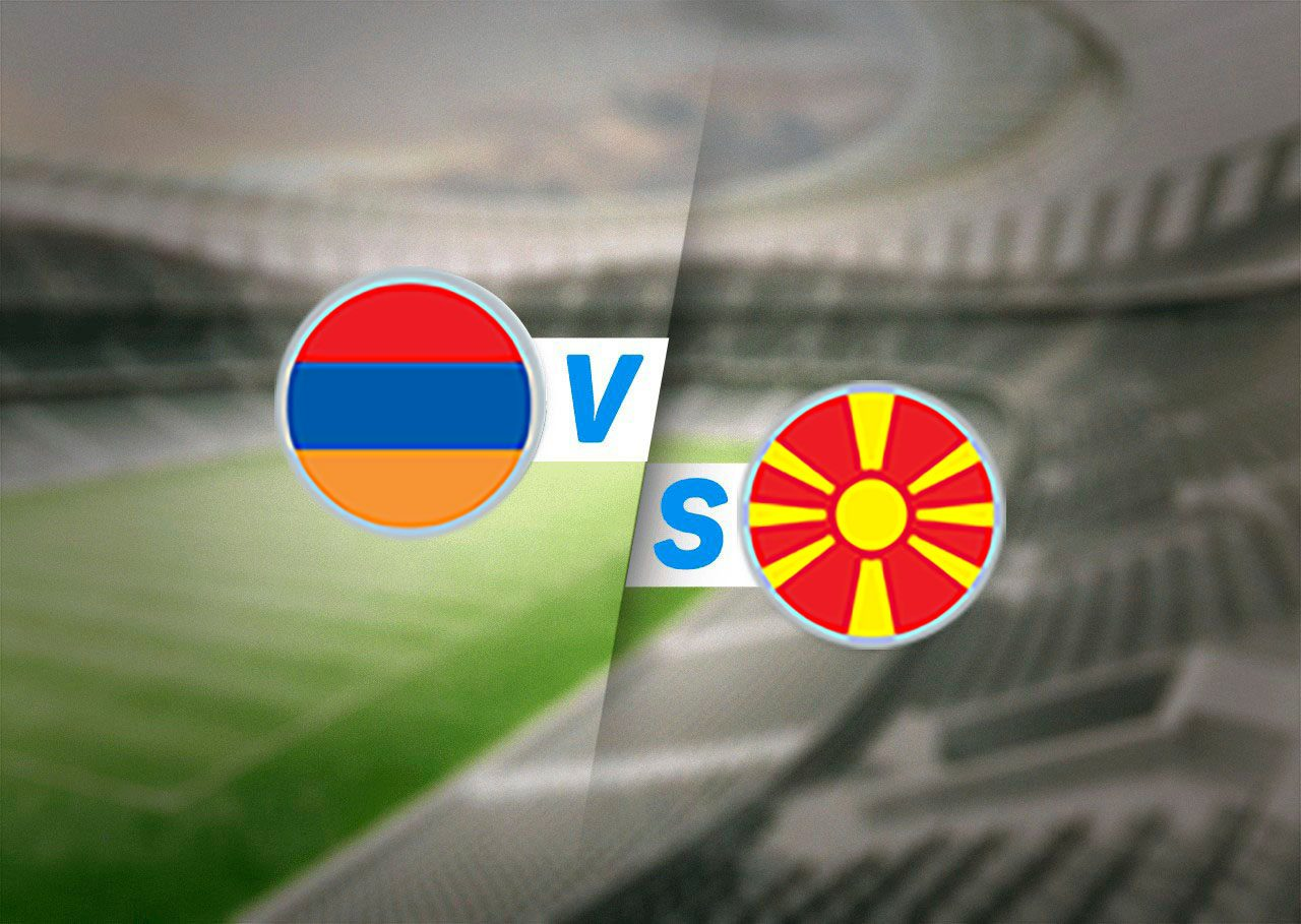 Армения — Северная Македония прогноз на матч 11 ноября 2021